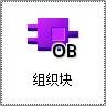 西门子S7-1200程序0B组织模块